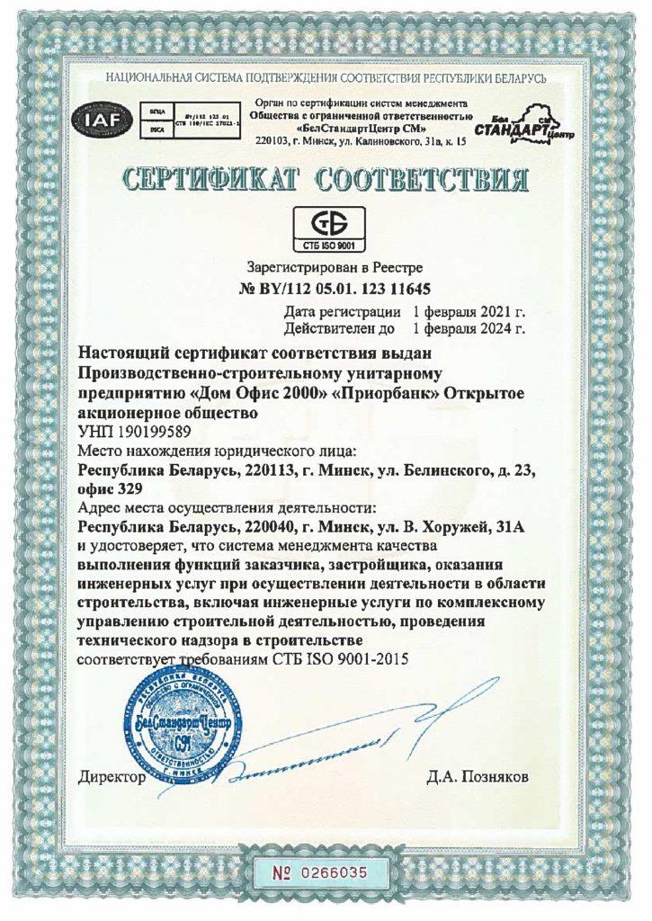 Сертификат соответствия № BY/112 05.01. 123 11645