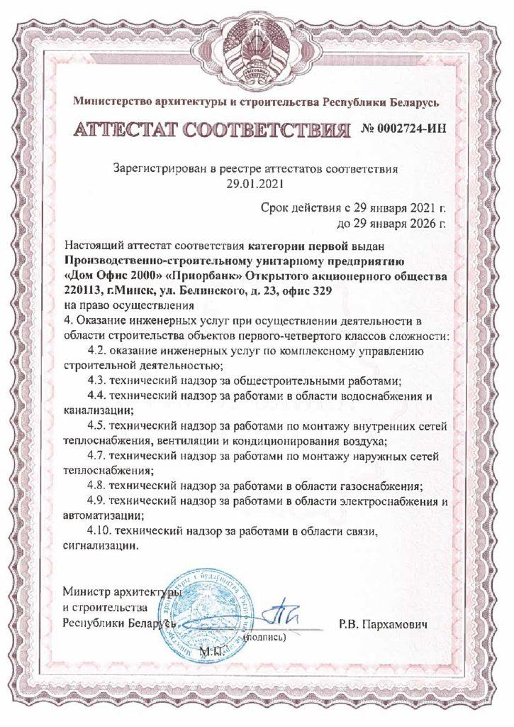 Аттестат соответствия № 0002724- ИН от 29.01.2021
